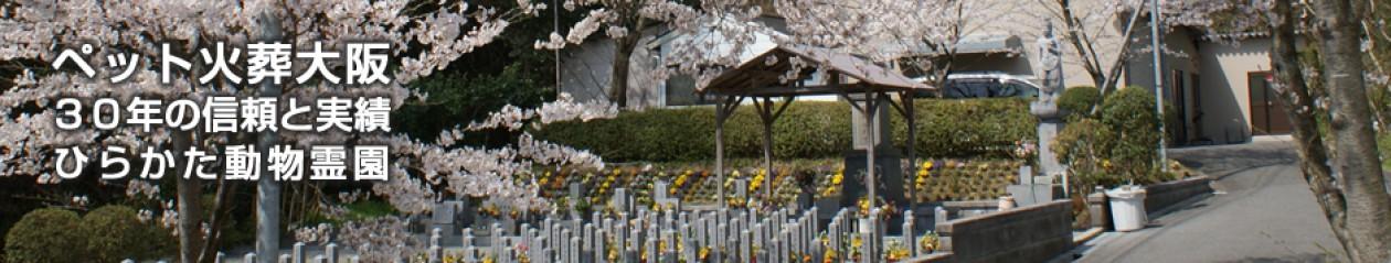 大阪のひらかた動物霊園のペット葬儀